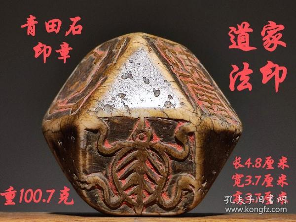 七星八卦道家青田石印章  青田石为中国传统【四大印章石】之一 藏品为藏家早期旧藏,刀工流畅,沁色自然,包浆醇厚。实物比照片漂亮,具有极高收藏价值,品相如图。