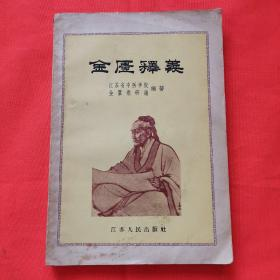 金匮释义(1963年印) 老的中医书,繁体字,