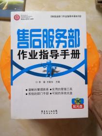 售后服务部作业指导手册