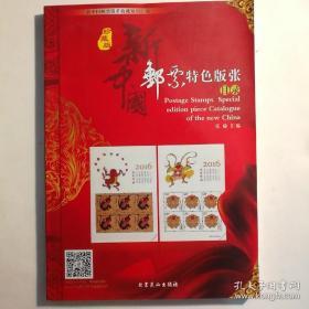 新中国邮票特色版张目录