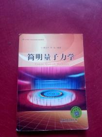 简明量子力学/高等理工科院校物理类基础教材