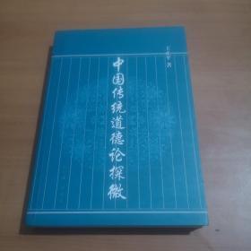 中国传统道德论探微