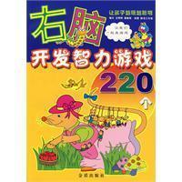 右脑开发智力游戏220个❤ 王明明,晨敏 等编文,新龙工作室 绘图 金盾出版社9787508254791✔正版全新图书籍Book❤