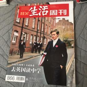 三联生活周刊(2015年第50期)去英国读中学