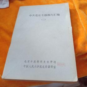 中共党史专题报告汇编(二)