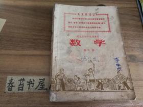 河北省初中试用课本---数学【第二册】