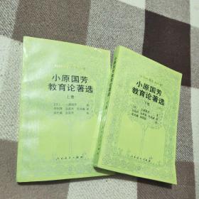 小原国芳教育论著选(上下册)