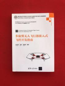 多旋翼无人飞行器嵌入式飞控开发指南(高等学校电子信息类专业系列教材)