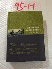 世界名著典藏系列:汤姆·索亚历险记哈克贝利·芬历险记(英文全本)