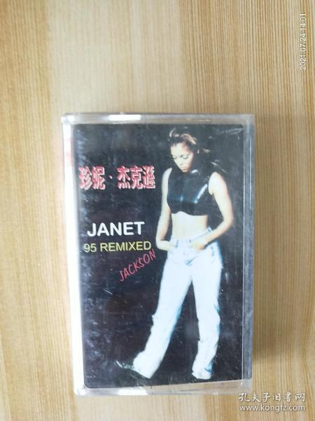 珍妮.杰克逊《JANET.95.REMIⅩED》贵州乐彩音像出版社原版引进百代唱片(LH-017)