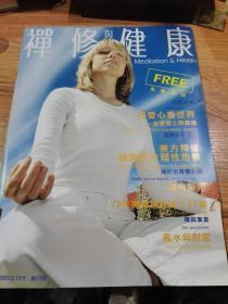 禅修与健康2005年10月创刊号