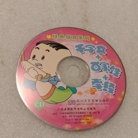 千字文+百家姓+孝经:经典教育系列CD光盘1张( 无书  仅光盘1张)