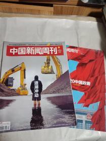 中国新闻周刊 2020年20期 总950期(有增刊)