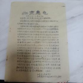 最高指示  北京急电