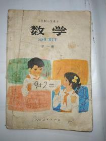 五年制小学课本数学第一册