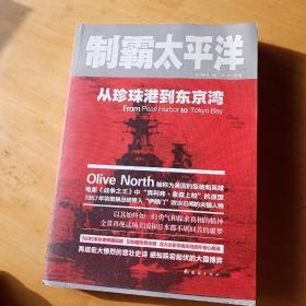 制霸太平洋:从珍珠港到东京湾