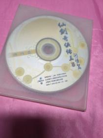游戏盘正版:仙剑奇侠传三问情篇(简体中文版)(4CD)