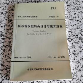 中华人民共和国行业标准-格形钢板码头设计与施工规范