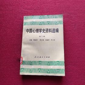 中国心理学史资料选编 (第三卷)