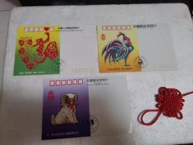 1992年、93年、94年天津市邮票公司纪、特邮票发行计划明信片三张合售