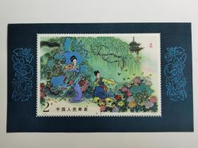 T99牡丹亭小型张邮票
