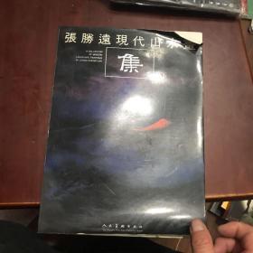 张胜远山水画集