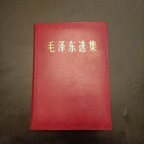 毛泽东选集一卷本(1967年4月济南1印)32开