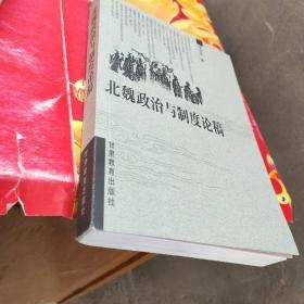 北魏政治与制度论稿
