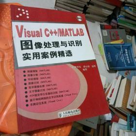 Visual C++/MATLAB图像处理与识别实用案例精选