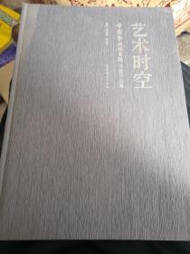 艺术时空 : 中国艺术研究院书画作品集