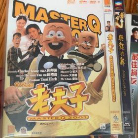 老夫子 DVD碟类满30元包邮