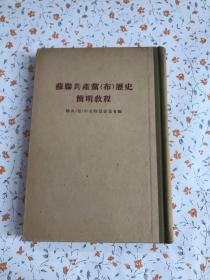 苏联共产党历史简明教程。