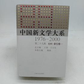 1976-2000史料·索引卷1:中国新文学大系(第29集)