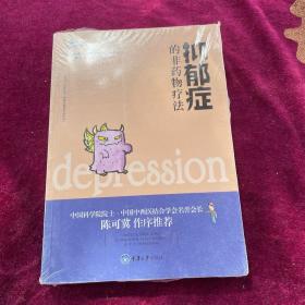 抑郁症的非药物疗法