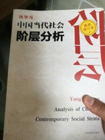 中国当代社会阶层分析