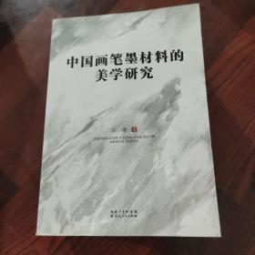 中国画笔墨材料的美学研究