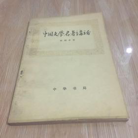 中国文学名著讲话 无笔迹