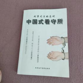 中国式看守所