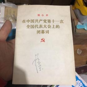 《邓小平 在中国共产党第十一次全国代表大会上的闭幕词》