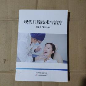 现代口腔技术与治疗           71-556-66-09