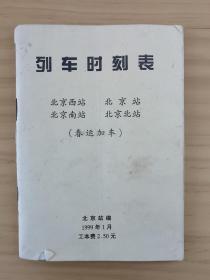 列车时刻表  1999年1月