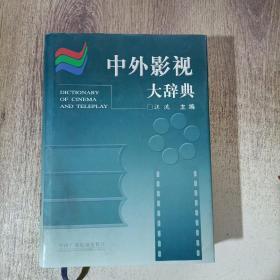 中外影视大辞典