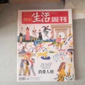 三联生活周刊 2018 12