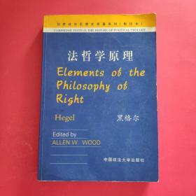 法哲学原理