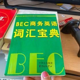 BEC商务英语词汇宝典