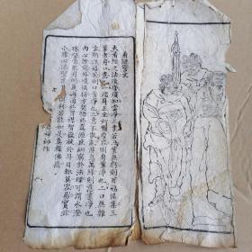 明清古籍 看经警文图一页  ~男禅师作 大开