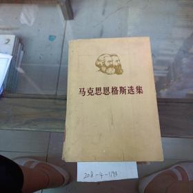 马克思恩格斯选集第1卷。。