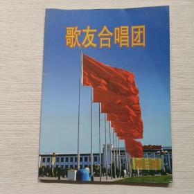 歌友合唱团 第三册