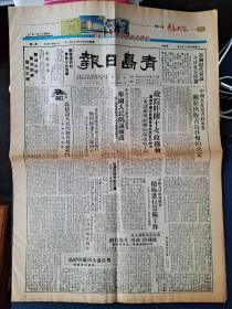 青岛日报,创刊号。50周年纪念特刊