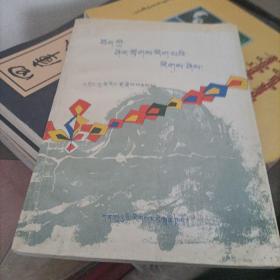 藏族哲学的理智藏文